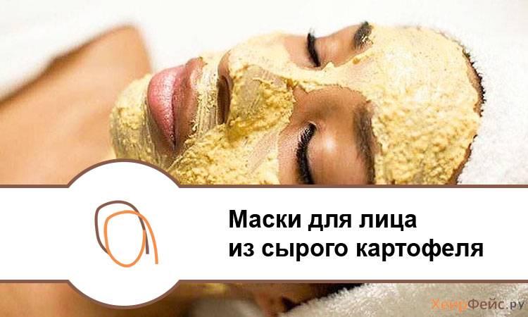 Картофельная маска для лица в домашних условиях от морщин из свежей картошки