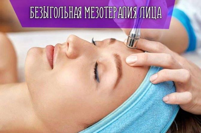 Безынъекционная мезотерапия