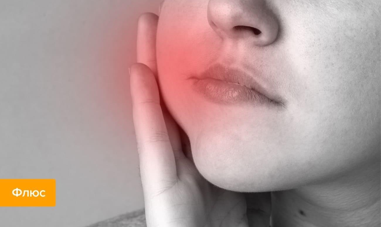 Насколько опасен флюс и можно ли обойтись без операции при его лечении?