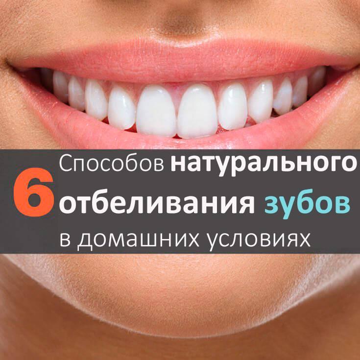 Как легко отбелить желтые зубы в домашних условиях: самые лучшие способы эффективного отбеливания без вреда для эмали