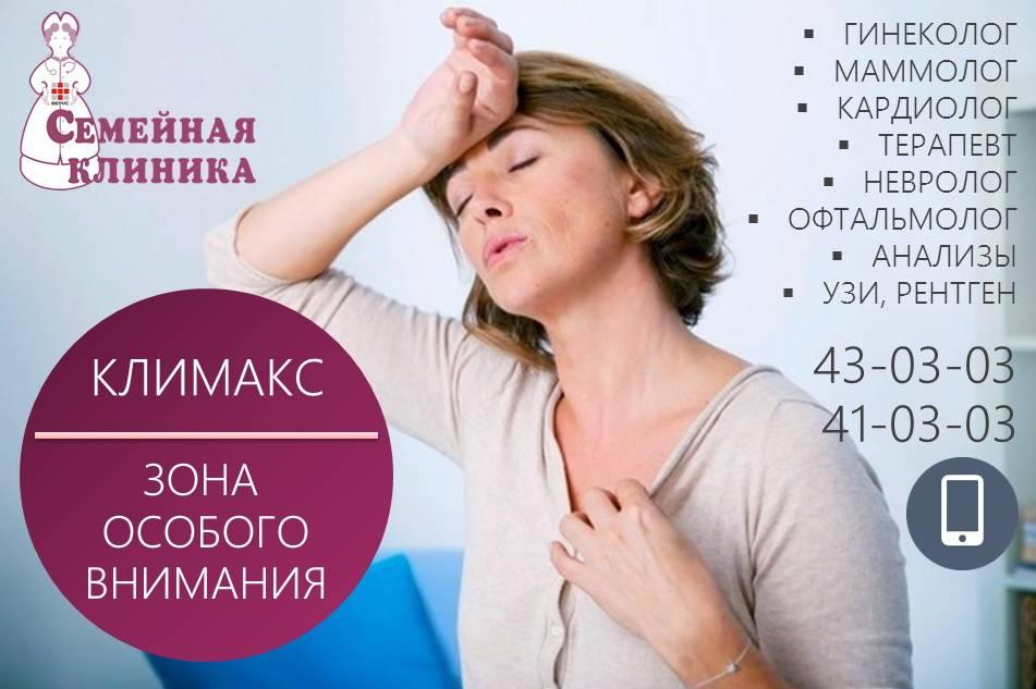 Все о климаксе: симптомы, возраст наступления, способы лечения и отзывы