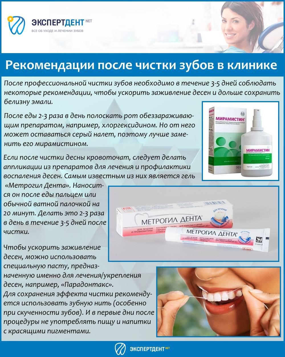 Что можно есть и пить после чистки зубов