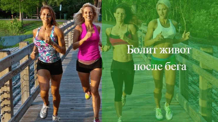Можно ли бегать во время месячных: что советуют специалисты по здоровому образу жизни