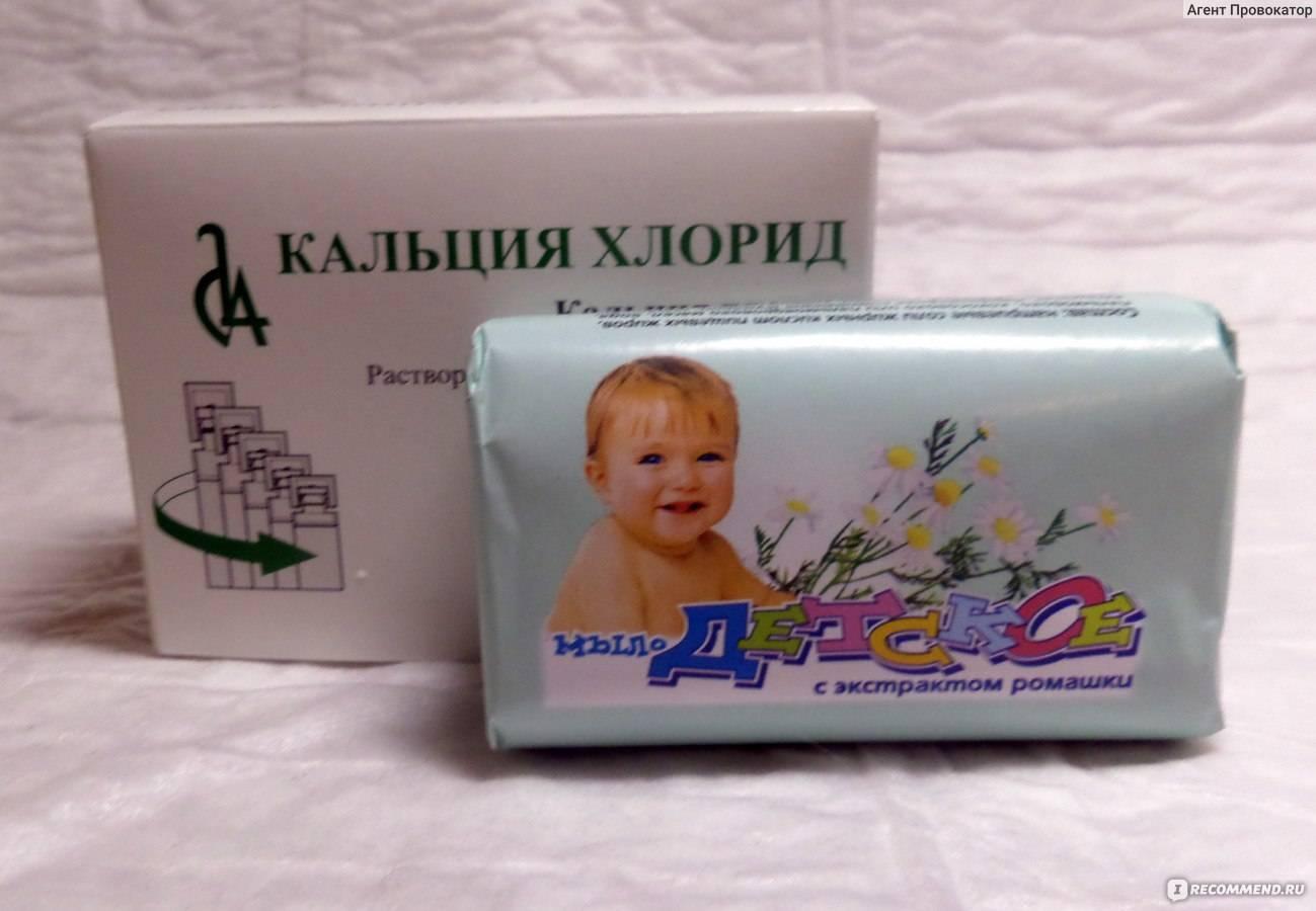Как сделать пилинг с хлоридом кальция и детским мылом в домашних условиях