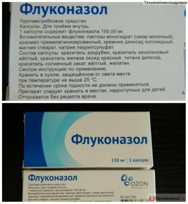 Как лечить грибок средством флуконазол?