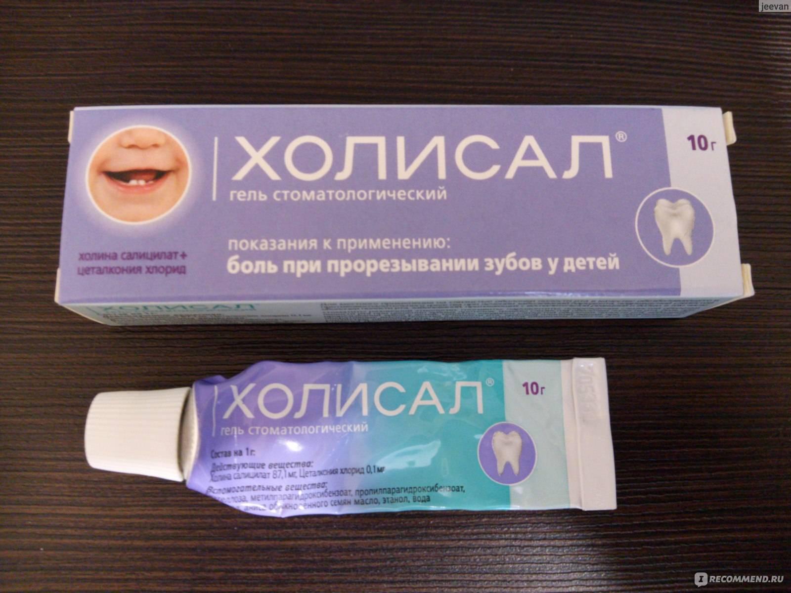 Топ-5 гелей для детей при прорезывании зубов