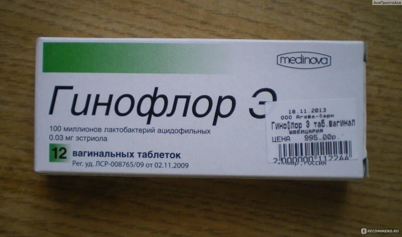 Эффективные таблетки от дисбактериоза влагалища