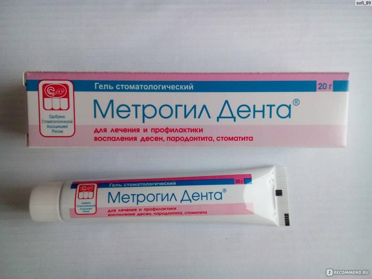 Чем полоскать зуб при боли и воспалении десны