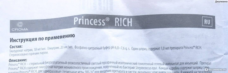 Биоревитализация princess rich: описание, отзывы