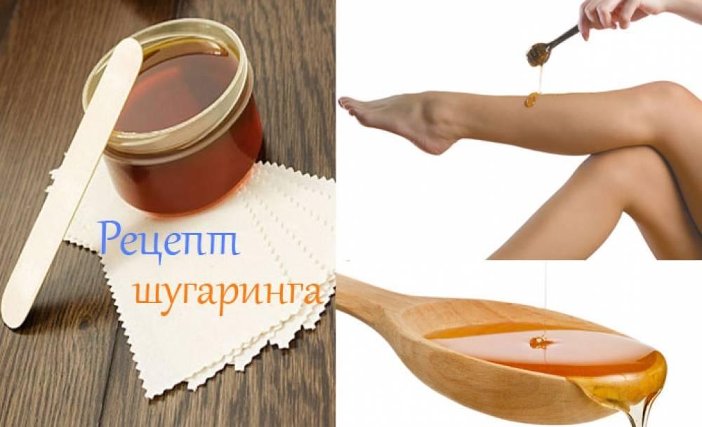 Как сделать сахарную эпиляцию в домашних условиях. рецепты пасты