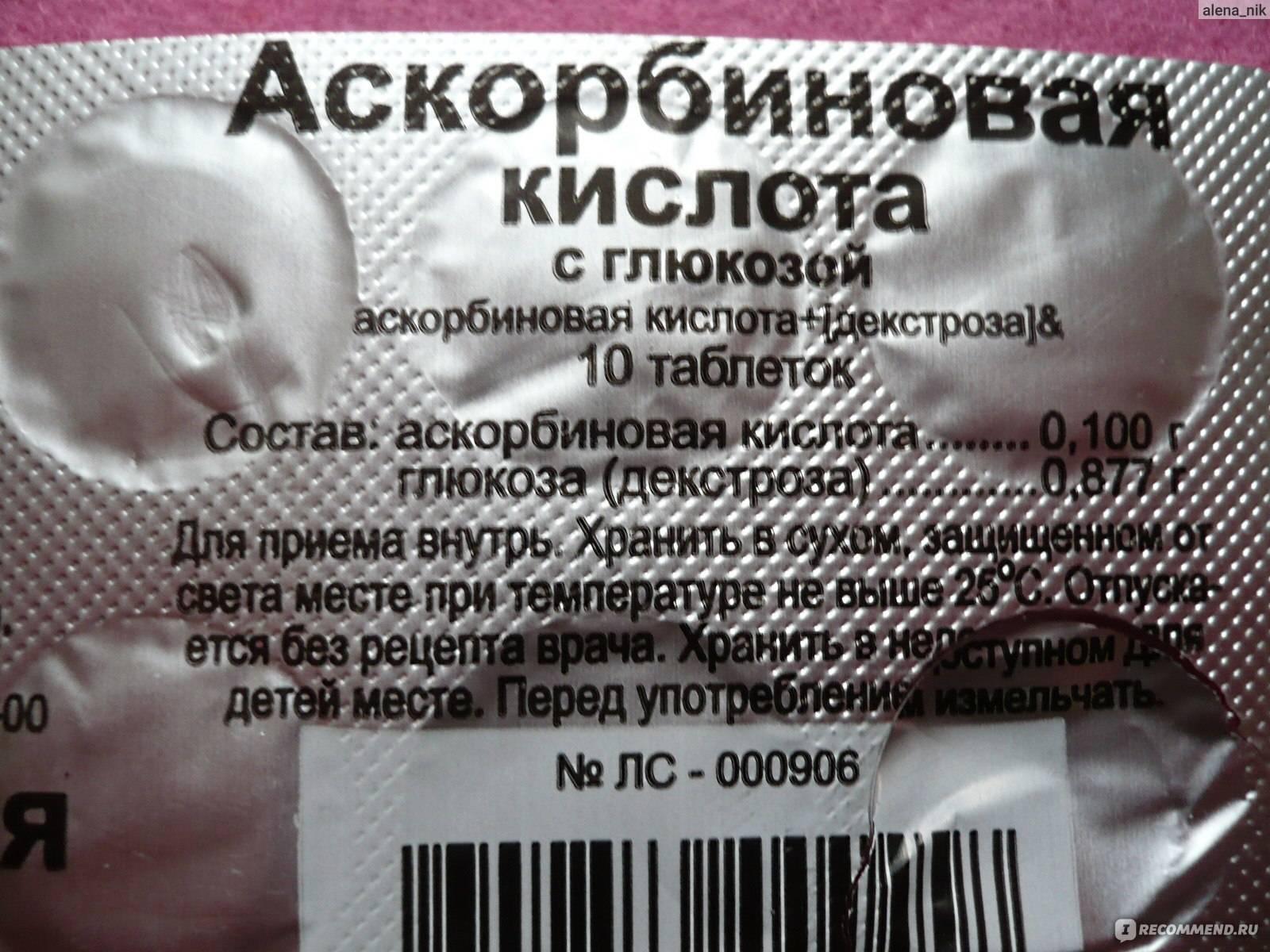 Сколько нужно пить аскорбиновой кислоты для месячных