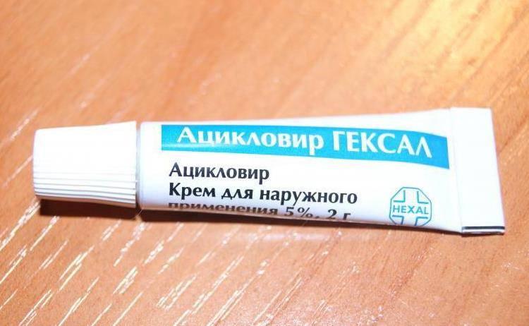Средства быстрого действия от простуды на губах (препараты и мази)