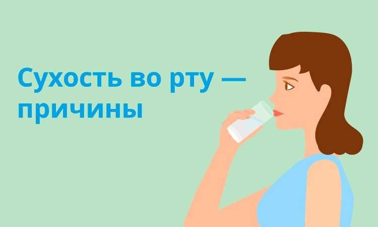 Причины сухости во рту, болезни, вызывающие сухость. устранение постоянной сухости, горечи, жжения