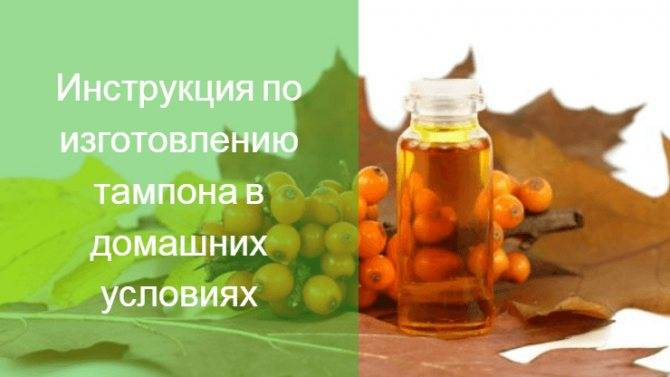 Облепиховое масло хорошо помогает при молочнице. правда ли это? как лучше его применять?