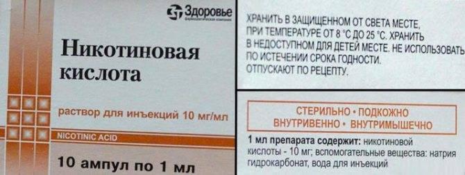 Никотинка для лица, никотиновая кислота в ампулах применение в домашних условиях и в косметологии, отзывы про 12 лучших масок