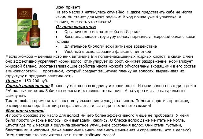 Применение масла черного тмина для волос: польза и сокровенные рецепты