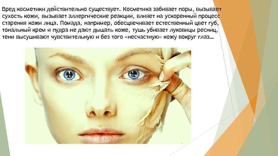 Что лучше тональный крем или пудра летом и зимой для сухой, жирной, комбинированной, проблемной и возрастной кожи лица: советы косметолога