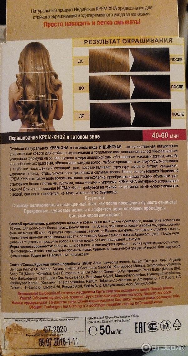Окрашивание крем-хной фитокосметик: ожидания и реальность