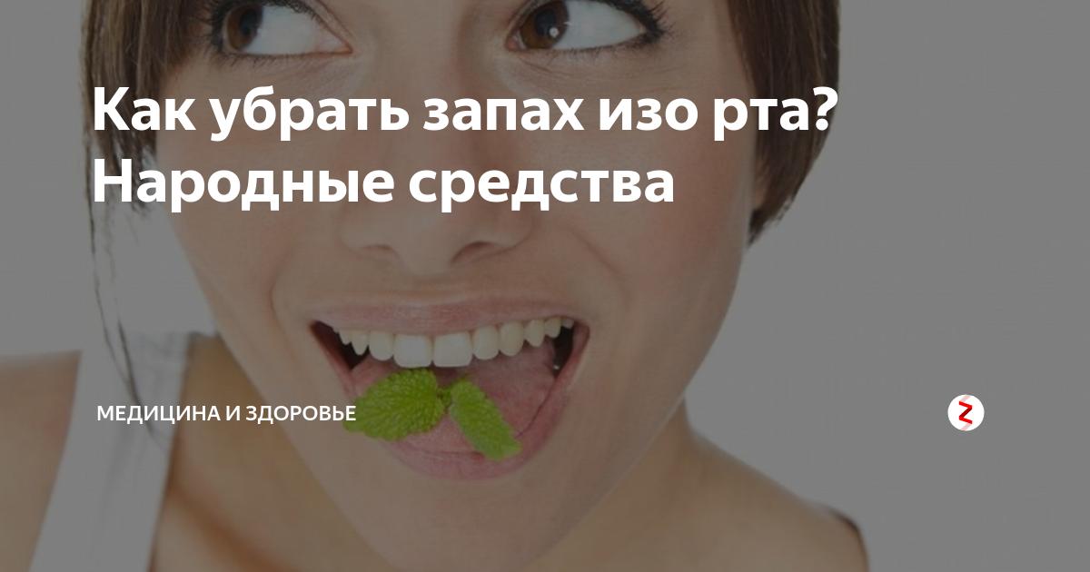 Быстрые способы устранения запаха изо рта