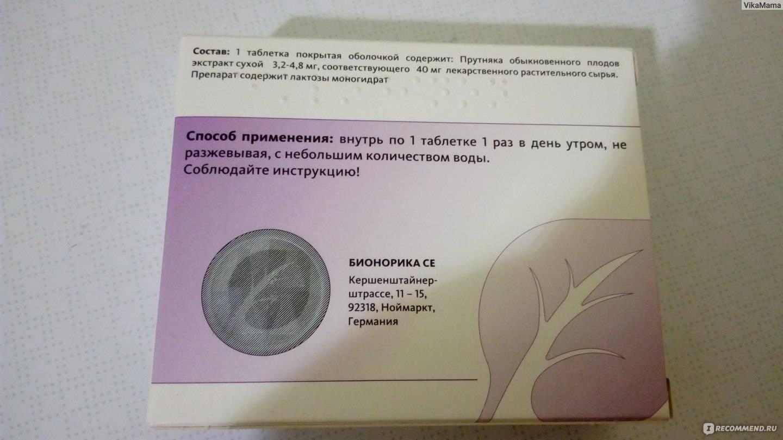 Какие таблетки применяются для восстановления цикла месячных