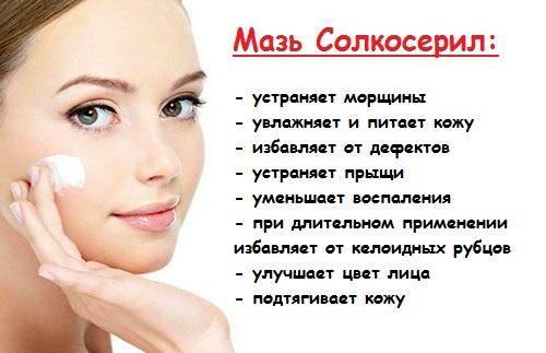 Применение мази релиф в косметологии