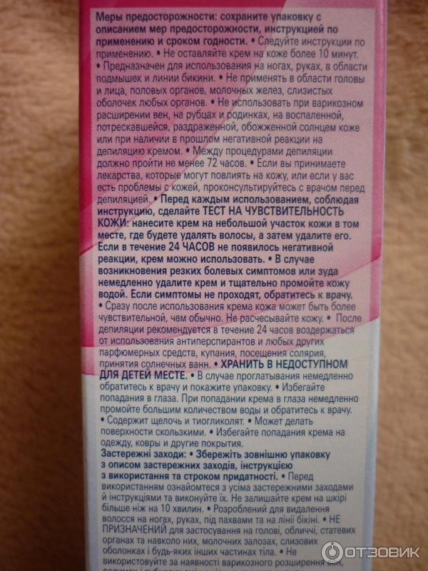 Крем для депиляции veet (вит) с отзывами и инструкцией по применению