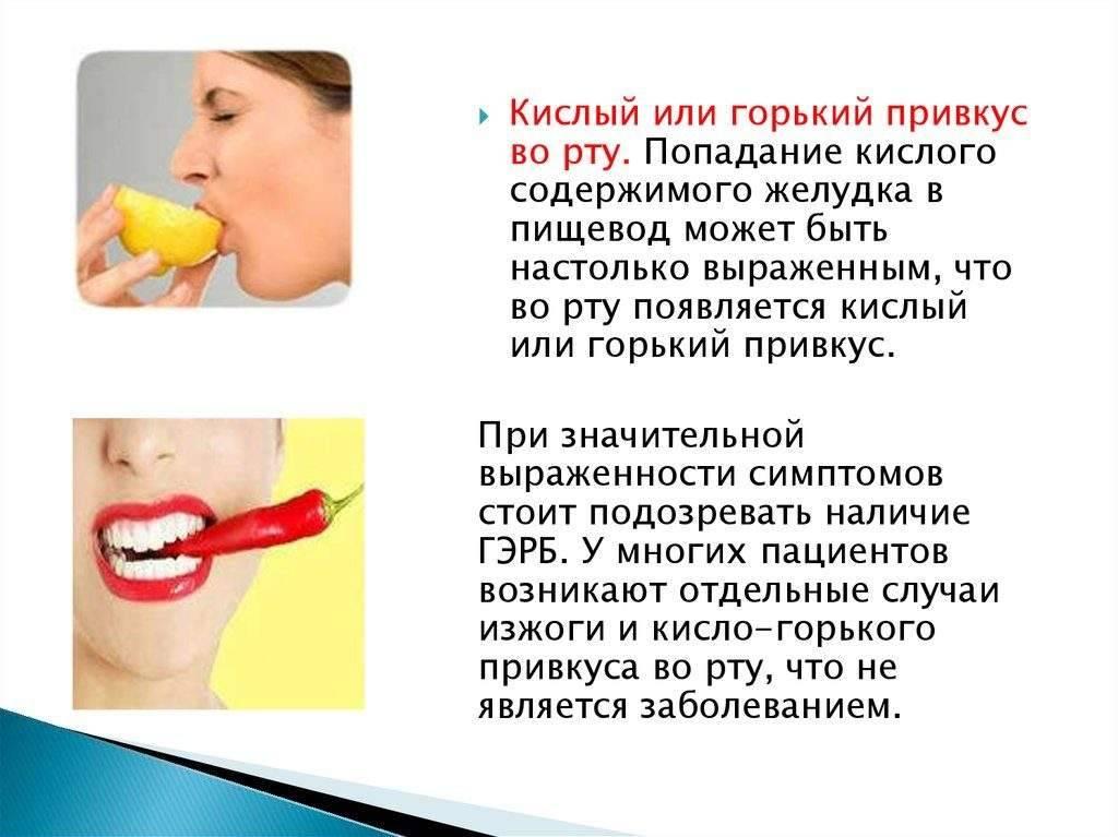 Горечь во рту после антибиотиков. как избавиться от горечи во рту после антибиотиков