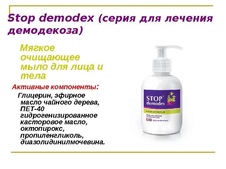 Особенности лечения глазного демодекоза в домашних условиях