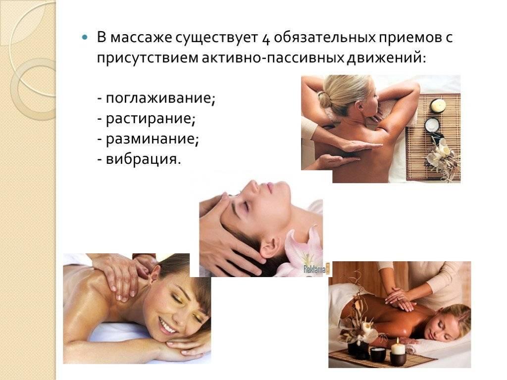 Почему полезный массаж может навредить здоровью? как правильно проводить массаж с пользой для организма без вредных последствий?