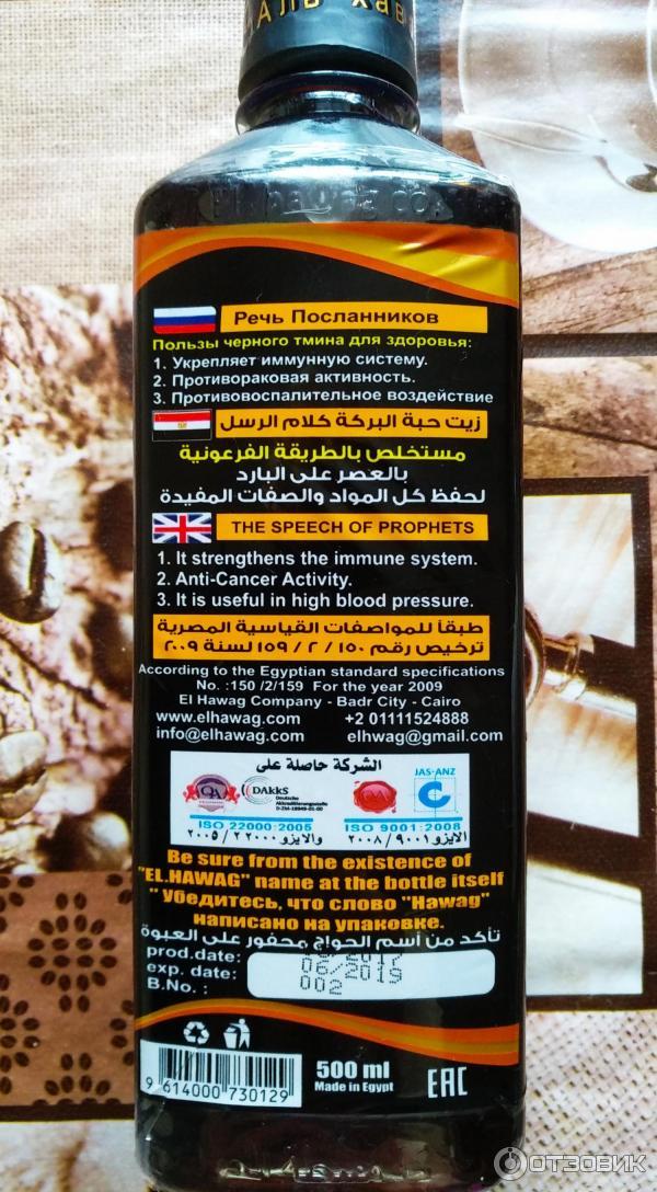 Польза и вред черного тмина. лечение семенами тмина