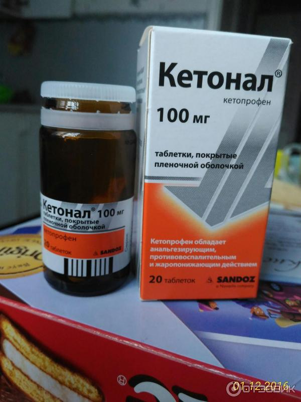 """""""кетонал"""" при зубной боли: инструкция по применению, дозировка, отзывы"""