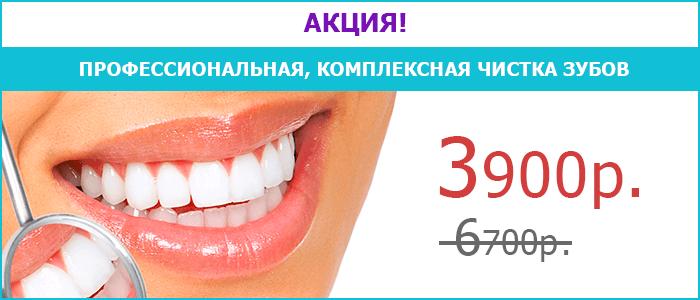 Профессиональная чистка зубов: показания и преимущества