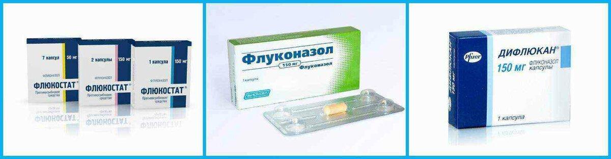 Дифлюкан или флуконазол: что лучше и в чем разница (отличие составов, отзывы врачей)