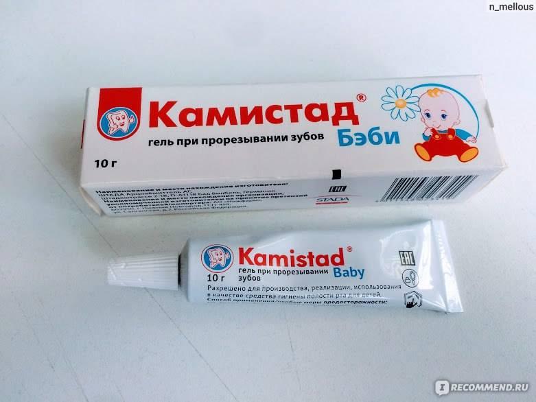 Гели для обезболивания десен при прорезывании зубов у младенцев и детей