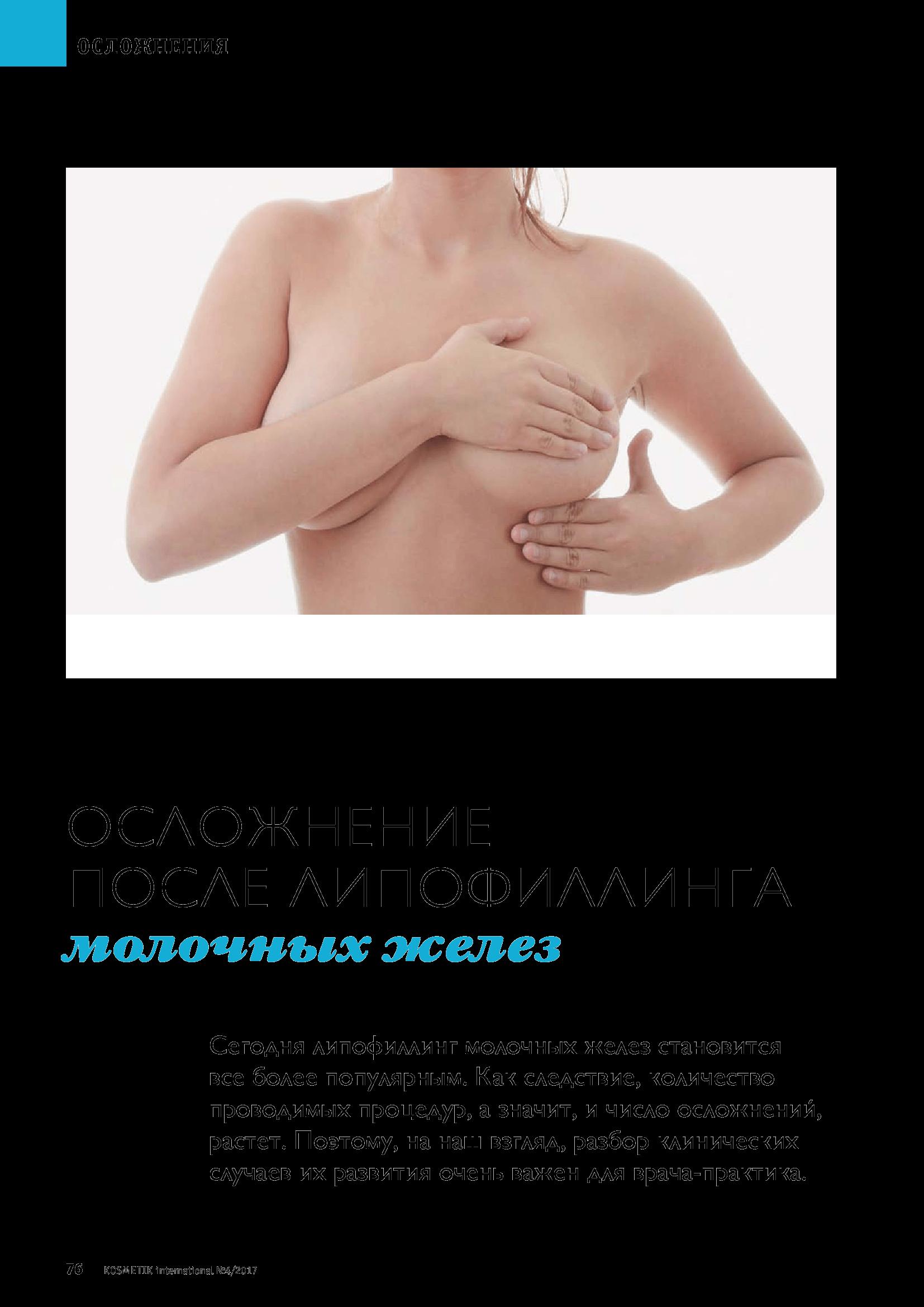 Как подтянуть грудь после грудного вскармливания?