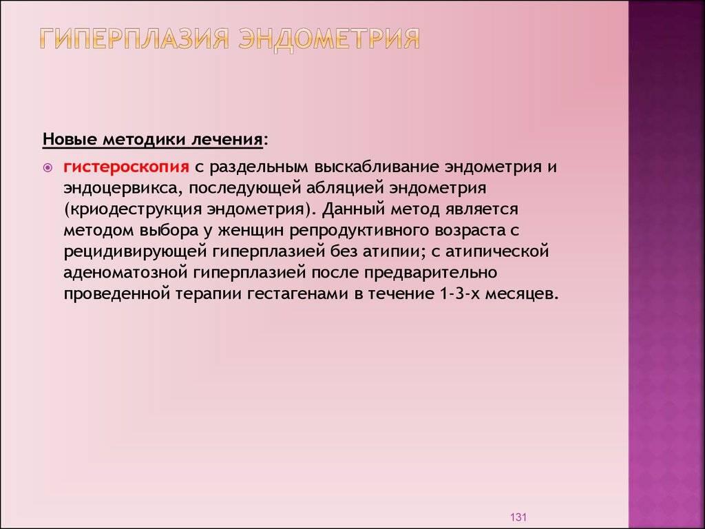 Симптомы и лечение гиперплазии тканей матки при климаксе