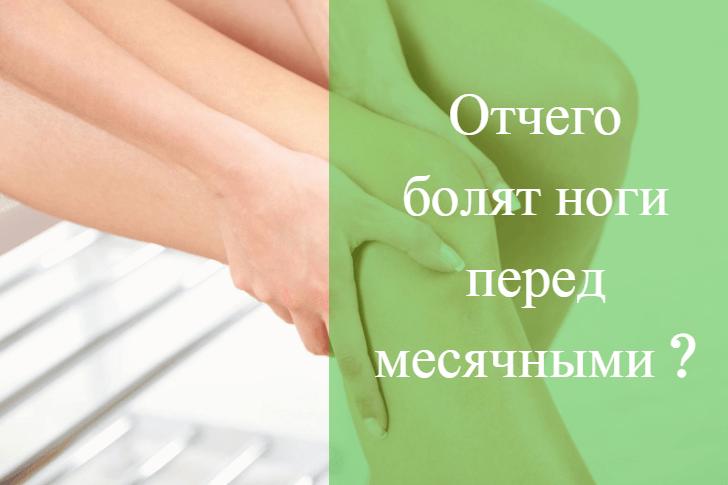 Причины боли, беспокоящей при месячных