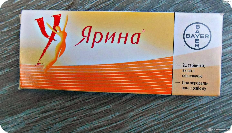 Прием гормональных таблеток ярина - инструкция и отзывы