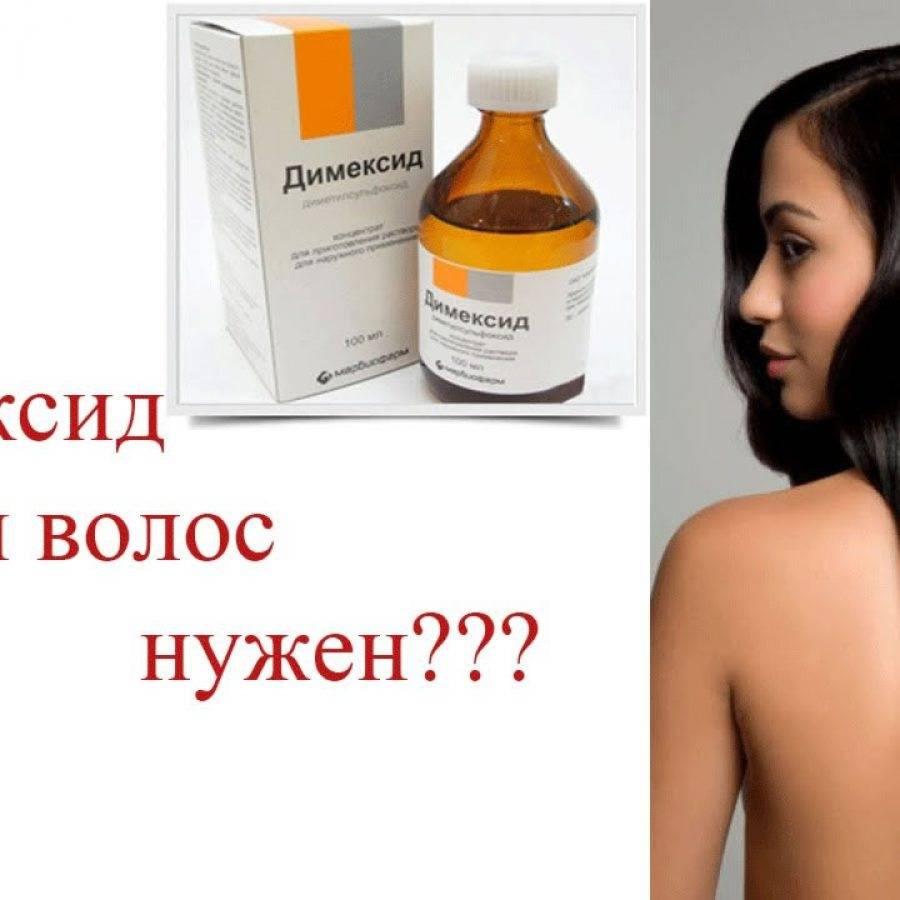хаунд димексид для роста волос отзывы фото строгим обычаям открытое