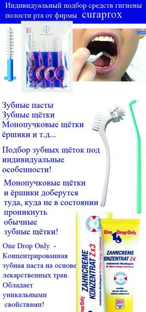 Уход за зубами и гигиена полости рта: советы и нюансы