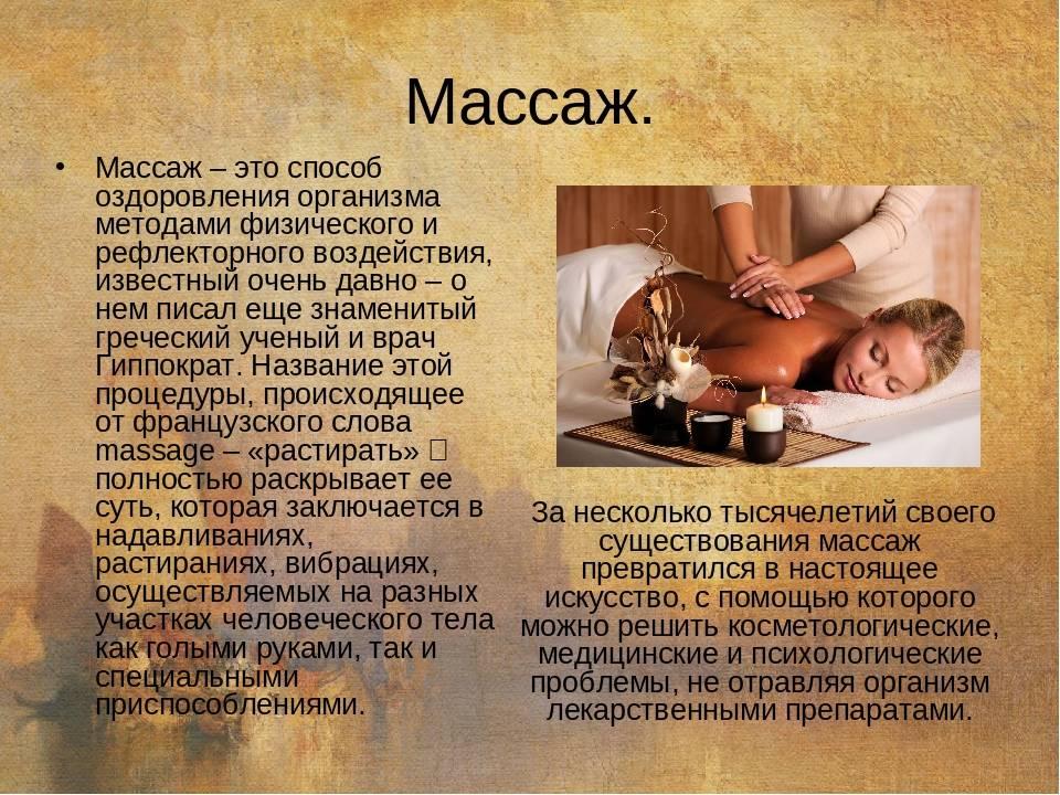 В чем польза классического массажа лица