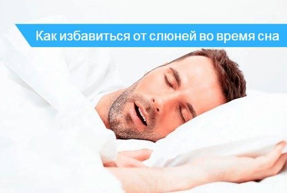 Почему во сне текут слюни изо рта?