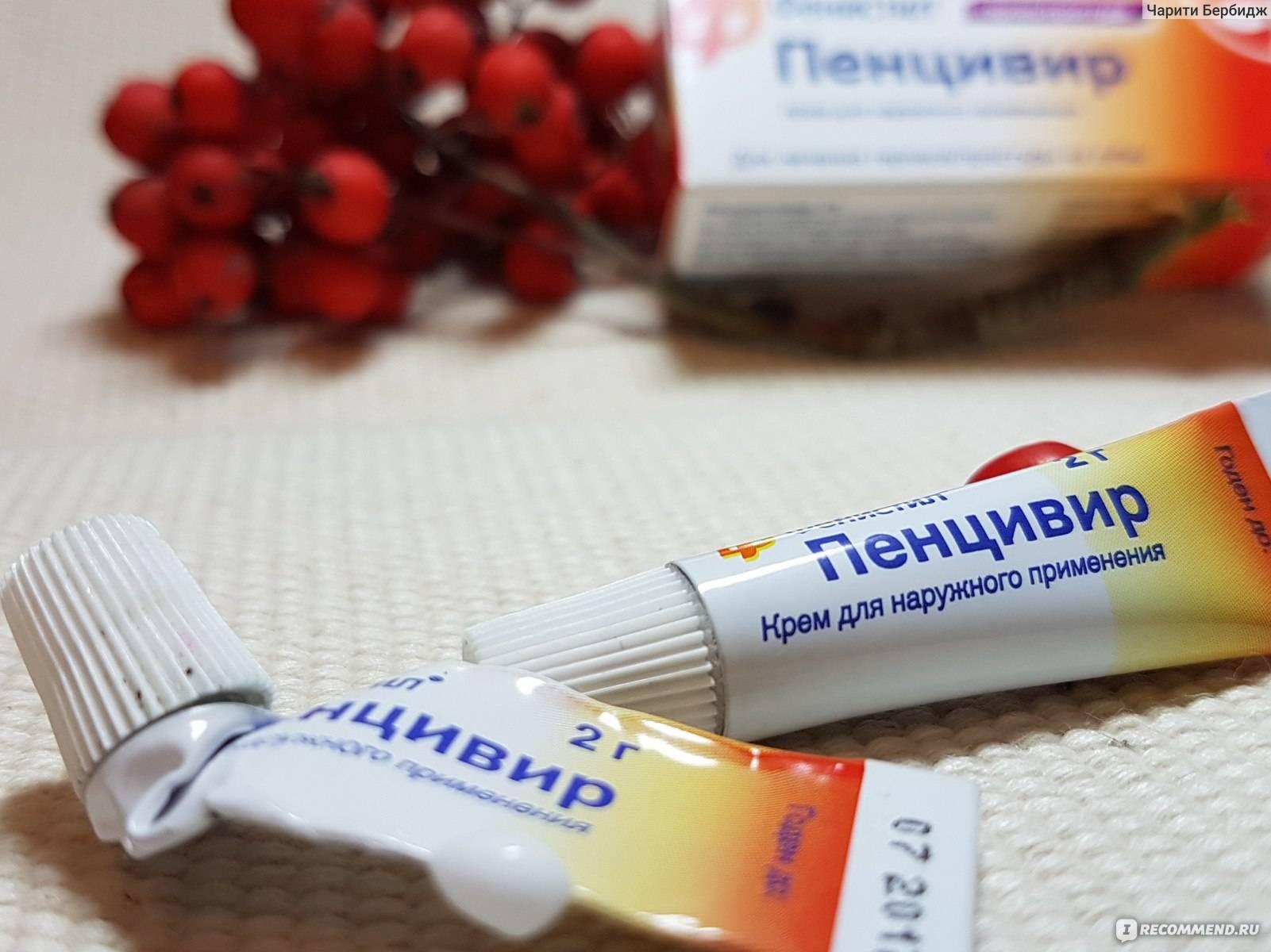 Лекарство от герпеса на губах — какое лучшее средство от простуды