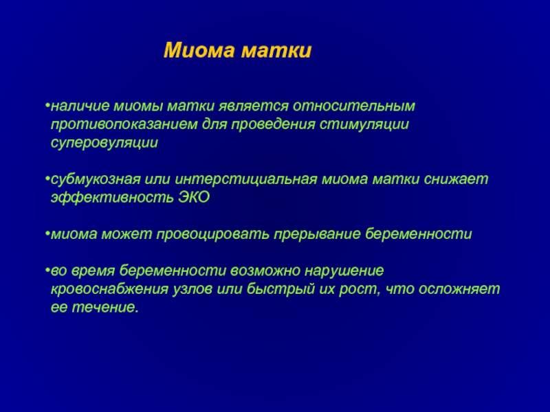 Миома матки и эндометриоз
