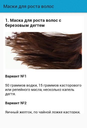 Лучшие домашние маски для роста волос