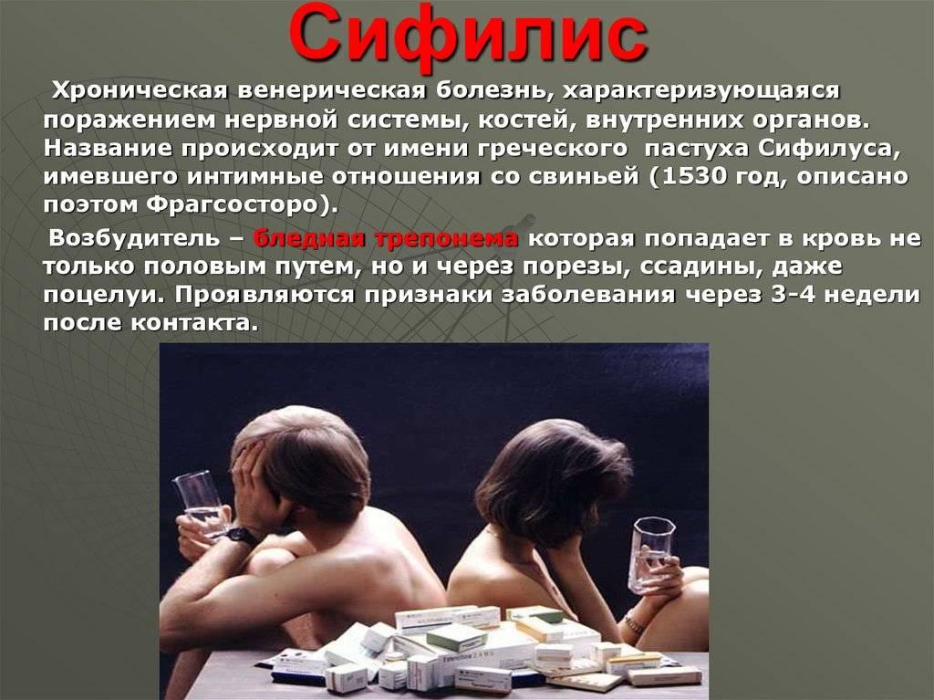 Сифилис у проституток как знакомиться проститутки