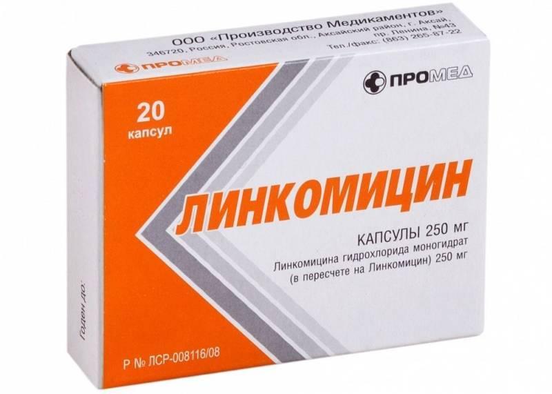 Линкомицин – легкий способ лечения инфекции полости рта
