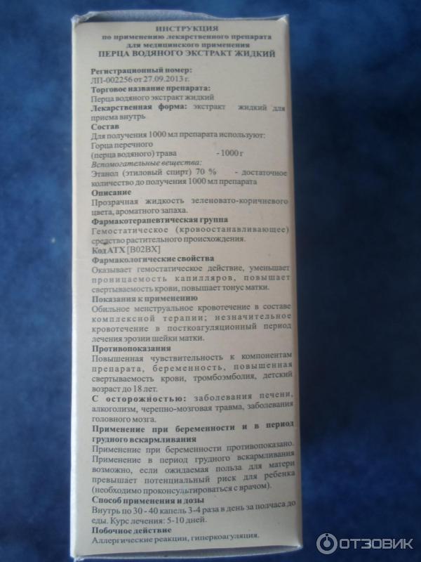 Настойка водяного перца в гинекологии, инструкция по применению экстракта