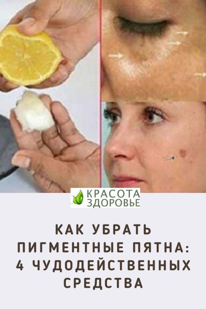Как убрать темные пятна на коже