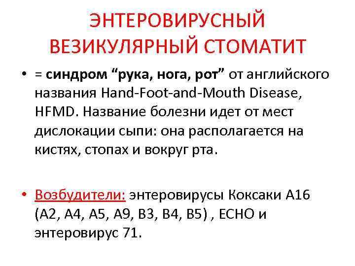 Энтеровирусный везикулярный стоматит у детей